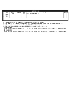 旅程表2.jpg