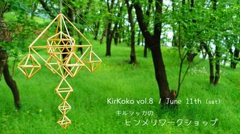 KirKoko vol.8_edited-800.jpg