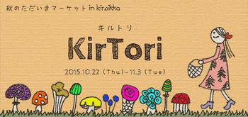 秋のキルトリ_カラー完成_edited-1.jpg