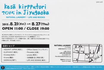 IMG_kesakirpputori_2_re.jpg